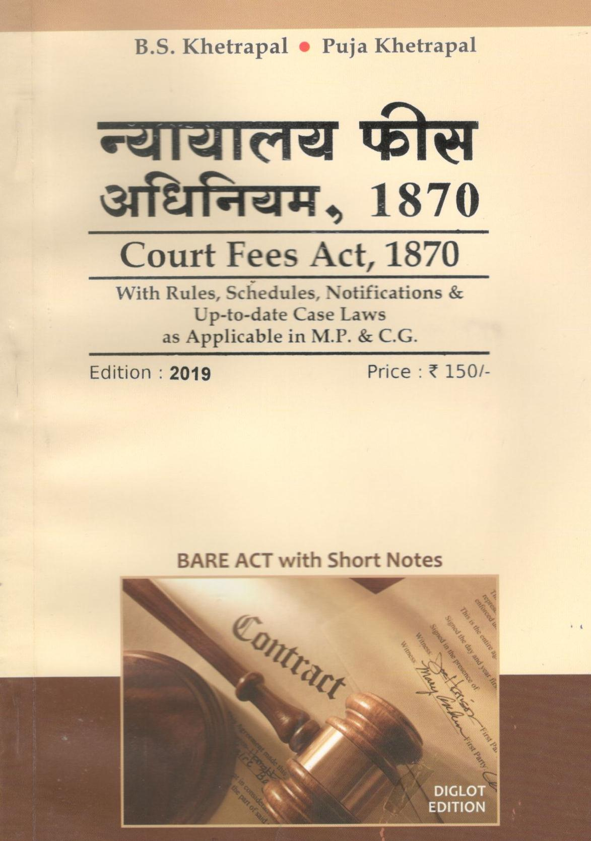 न्यायालय फीस अधिनियम, 1870 / Court fees Act, 1870