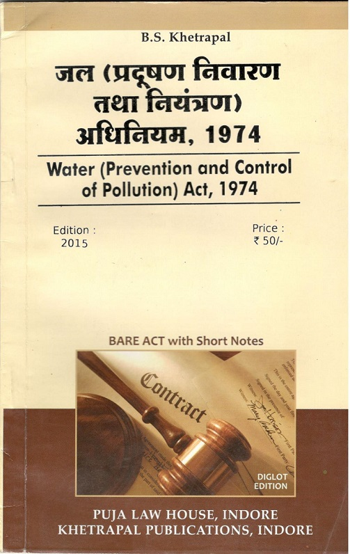 जल (प्रदूषण निवारण तथा नियंत्रण) अधिनियम, 1974 / Water (Prevention & Control of Pollution) Act, 1974