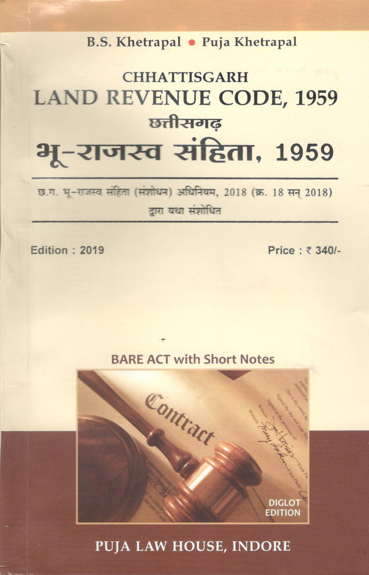 खेत�रपाल - छ. ग. भू-राजस�व संहिता, 1959 / khetrapal - C.G. Land Revenue code, 1959