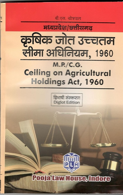 Buy मध�य प�रदेश कृषिक जोत उच�चतम सीमा अधिनियम, 1960 / Madhya Pradesh Ceiling on Agricultural Holdings Act, 1960