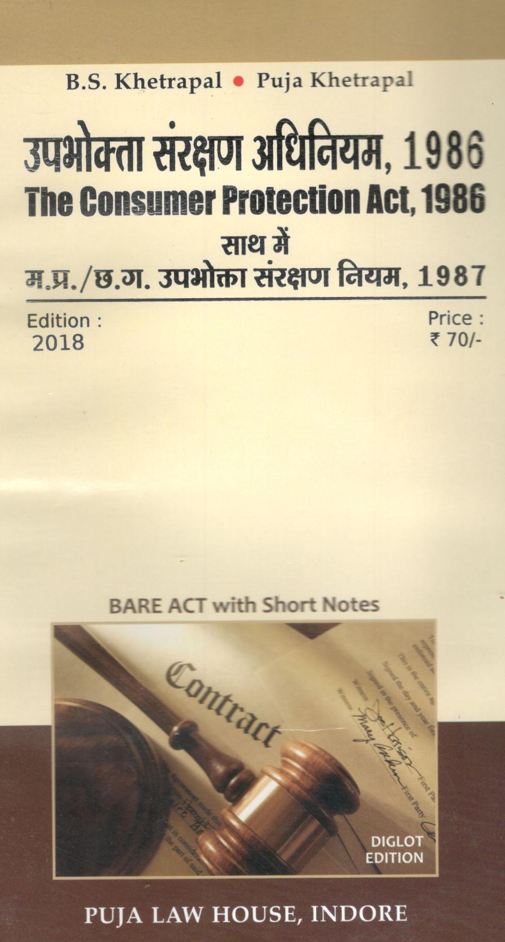 उपभोक�ता संरक�षण अधिनियम, 1986 / Consumer Protection Act, 1986