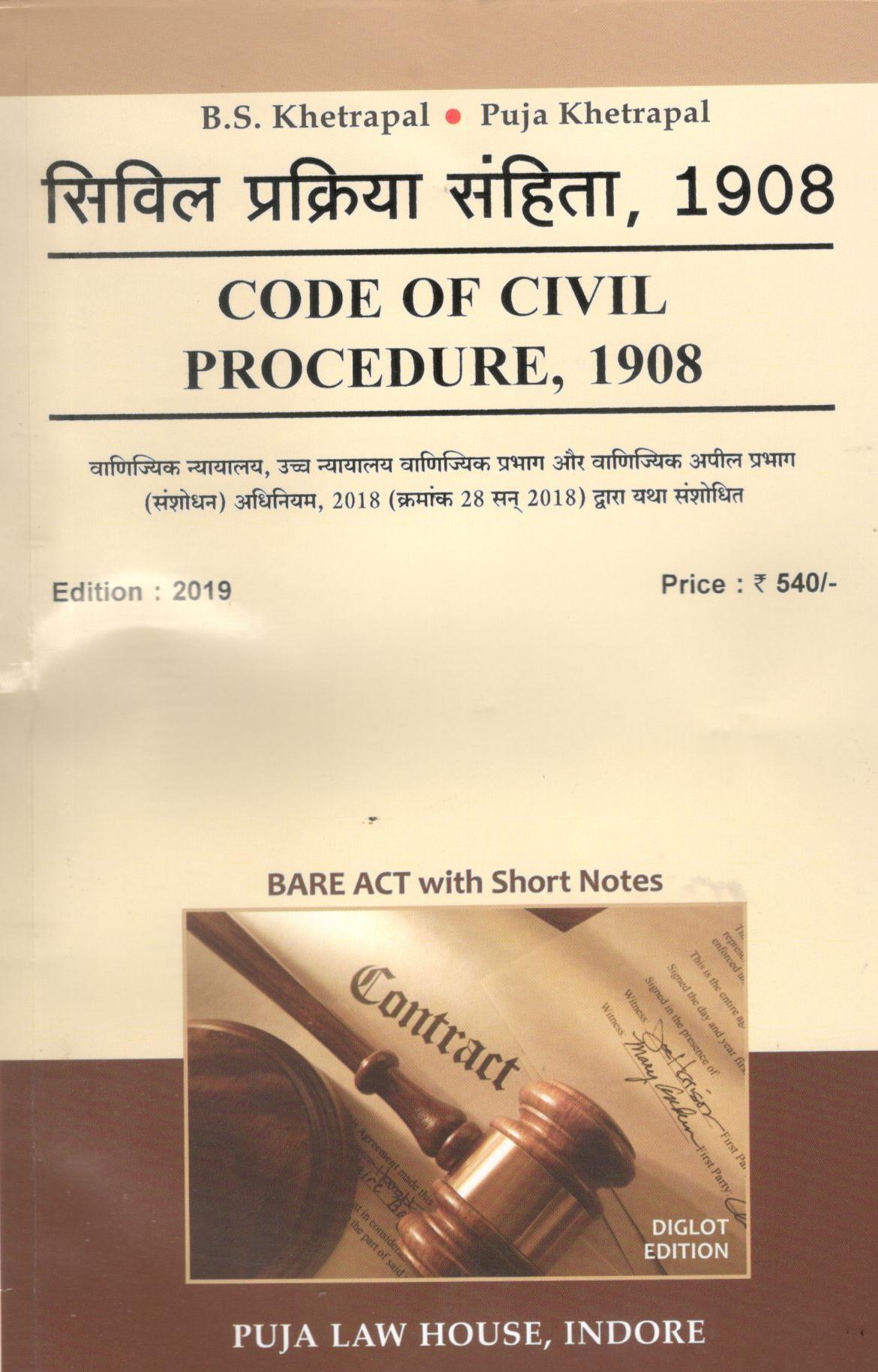 सिविल प�रक�रिया संहिता, 1908 (पेपर बैक) / Civil Procedure Code, 1908 (Paperback)