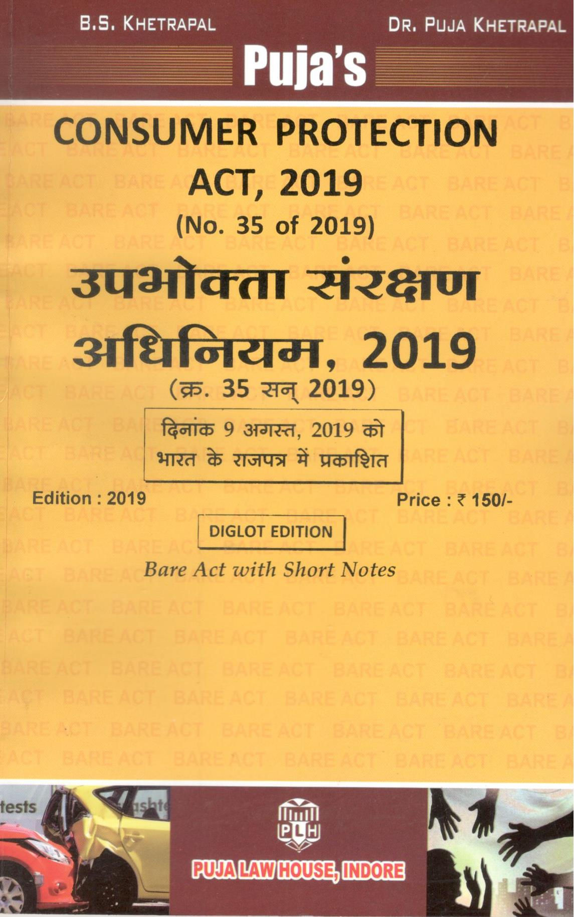 उपभोक�ता संरक�षण अधिनियम, 2019/ Consumer Protection Act, 2019