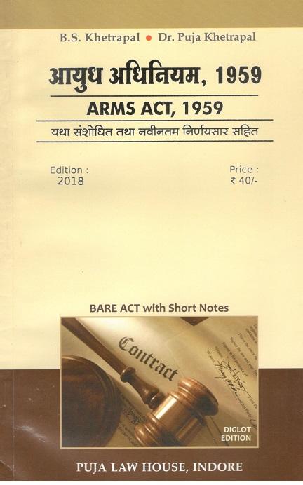 आय�ध अधिनियम, 1959 / Arms Act, 1959