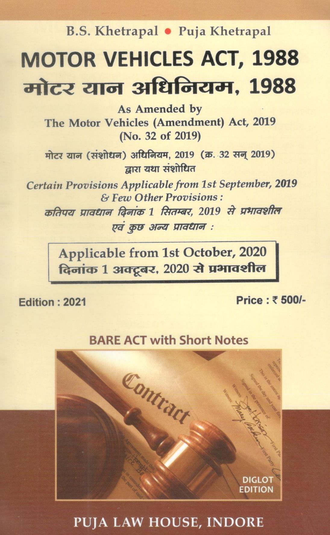मोटर यान अधिनियम, 1988 / Motor Vehicles Act, 1988