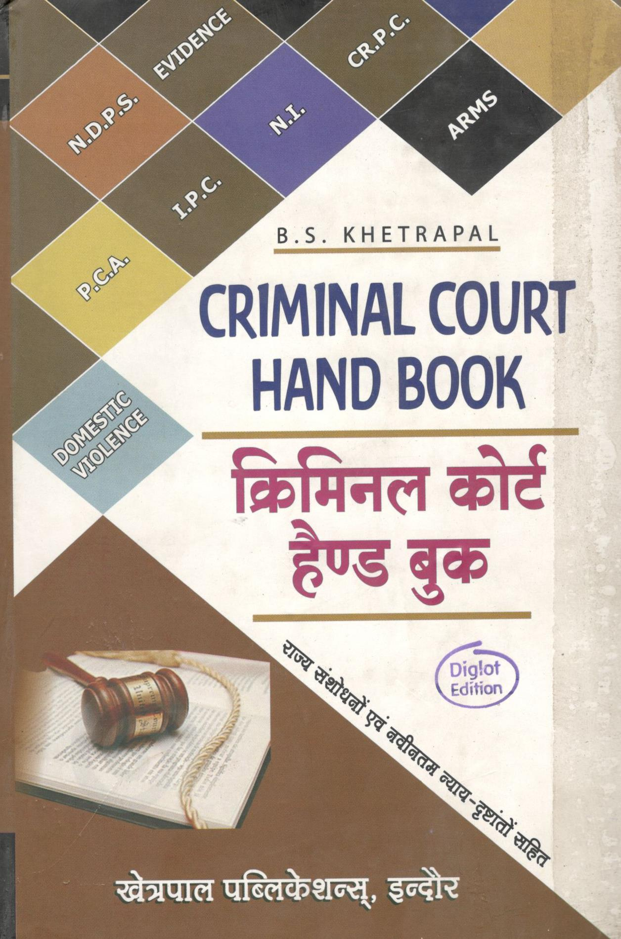 बी.�स.  खेत�रपाल - क�रिमिनल कोर�ट हैंडब�क / Criminal Court Hand book
