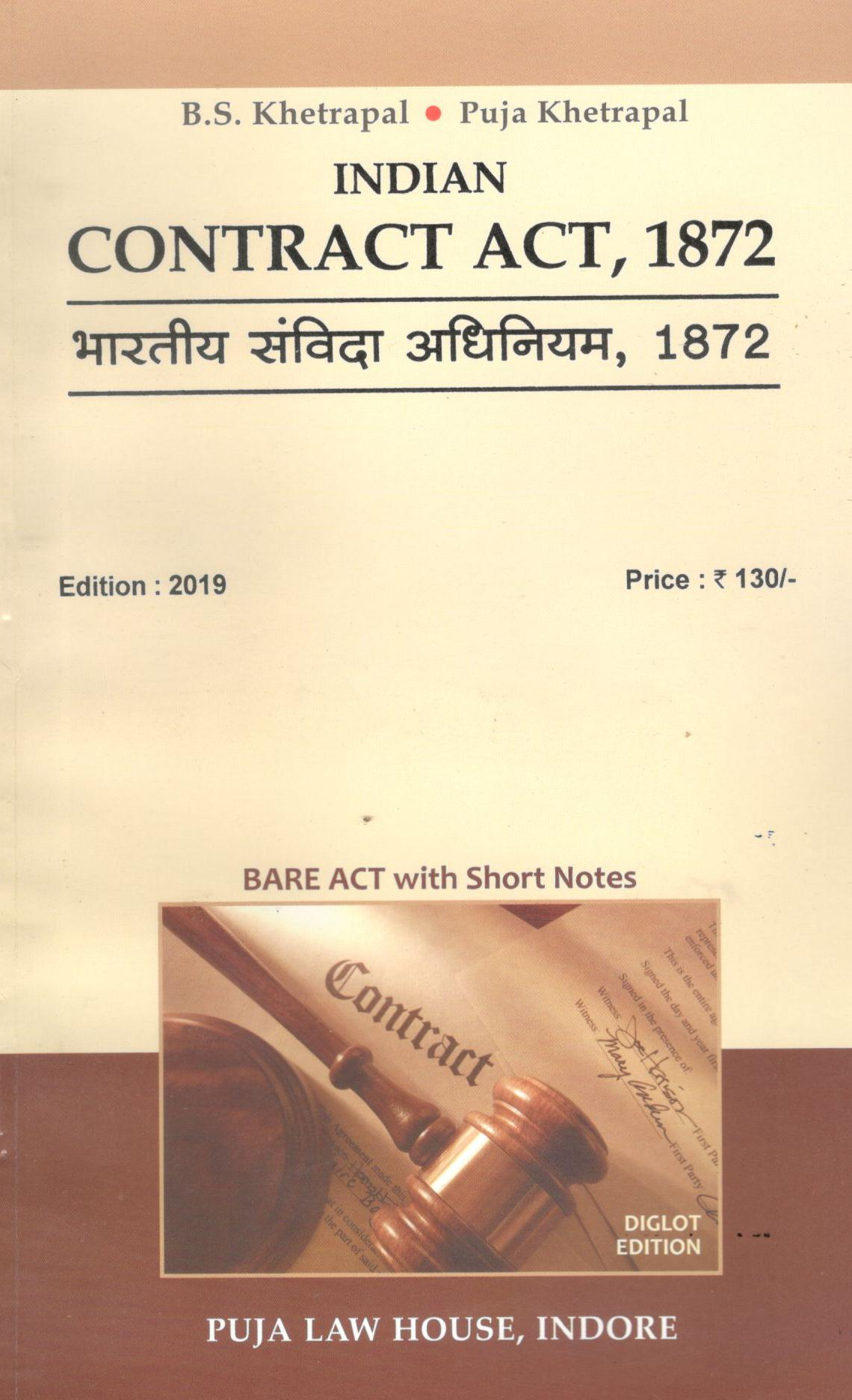 भारतीय संविदा अधिनियम, 1872 / Indian Contract Act, 1872