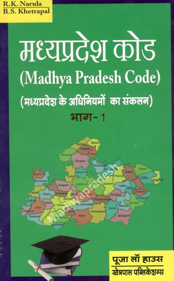 आर.के. नरूला, भीमसेन खेत�रपाल – मध�य प�रदेश कोड (लोकल �क�ट) भाग 1 / Madhya Pradesh Code (Local Acts) Vol-1