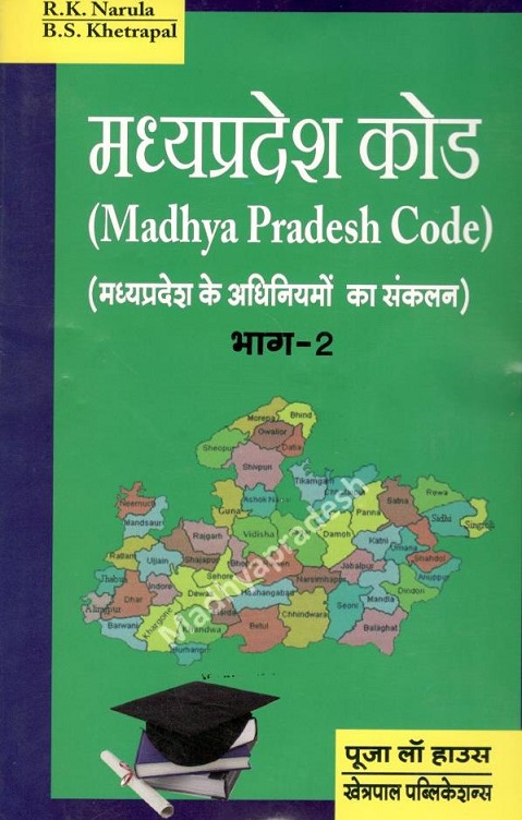 आर.के. नरूला, भीमसेन खेत�रपाल – मध�य प�रदेश कोड (लोकल �क�ट) भाग 2 / Madhya Pradesh Code (Local Acts) Vol-2