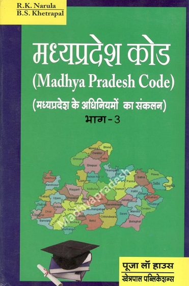 आर.के. नरूला, भीमसेन खेत�रपाल – मध�य प�रदेश कोड (लोकल �क�ट) भाग 3 / Madhya Pradesh Code (Local Acts) Vol-3