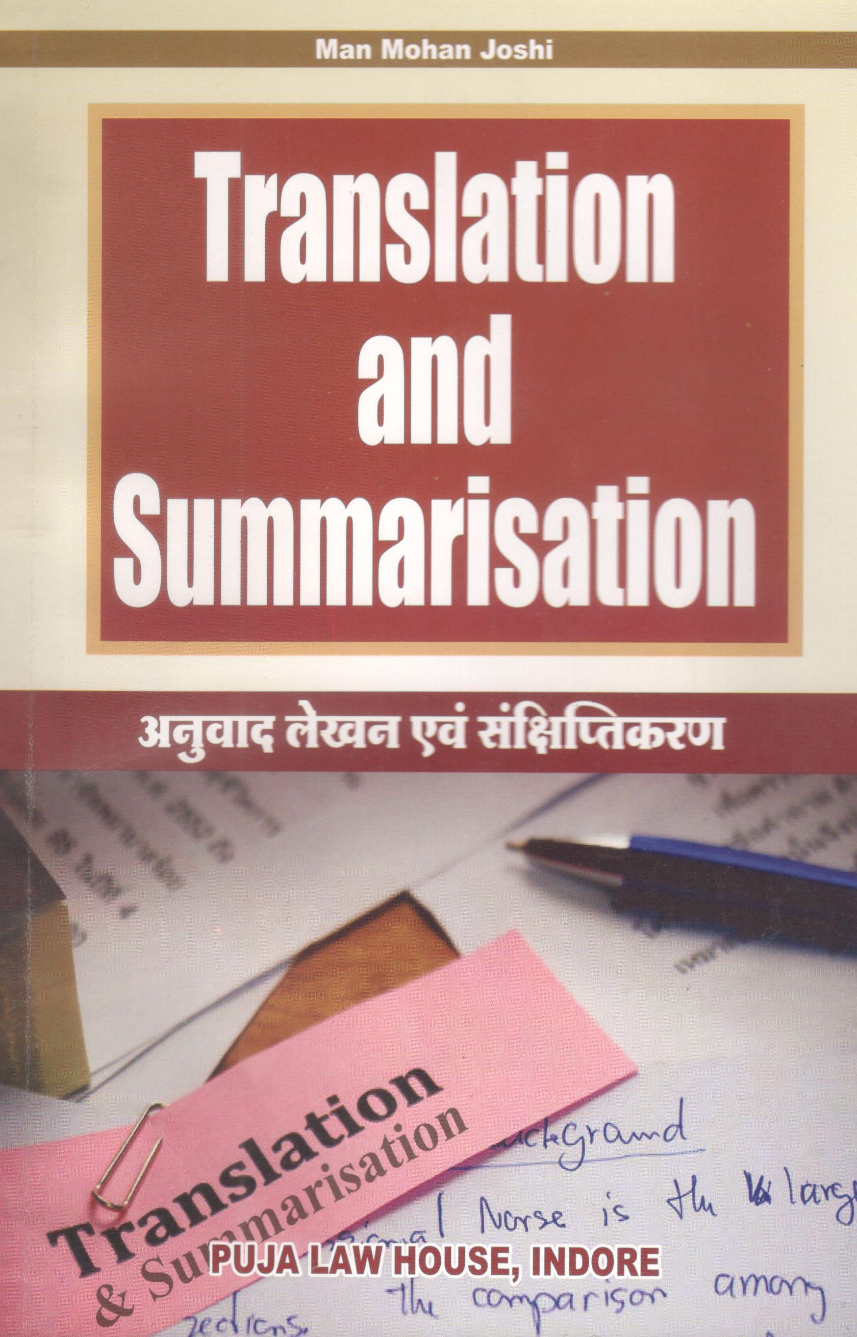मनमोहन जोशी – अनुवाद लेखन एवं संक्षिप्तिकरण (हिन्दी से अंग्रेजी एवं अंग्रेजी को हिंदी) / Translation Summarisation (Hindi to English & English to Hindi)