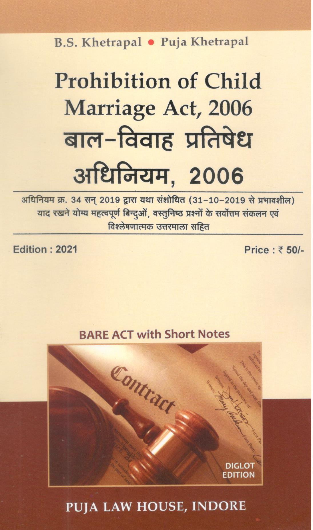 Prohibition of Child Marrige Act, 2006 / बाल विवाह प्रतिषेध अधिनियम, 2006