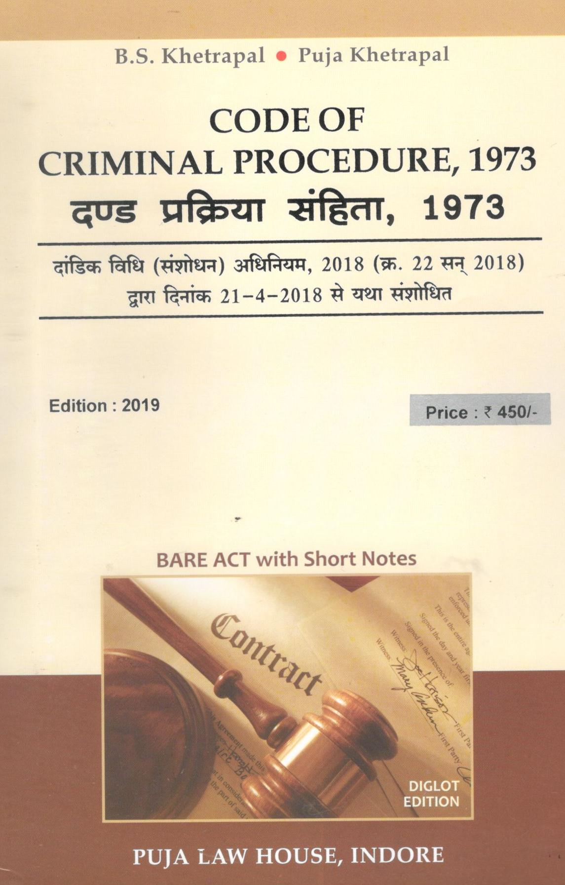 दंड प�रक�रिया संहिता, 1973 / Criminal Procedure Code, 1973