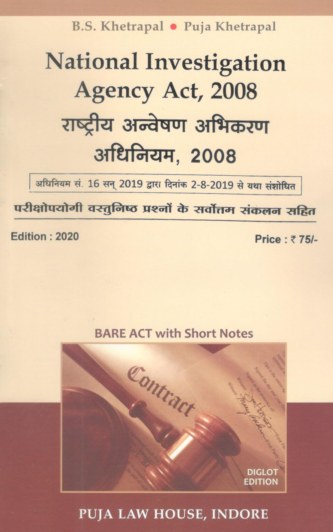 राष्ट्रीय अन्वेषण अभिकरण अधिनियम, 2008 / National Investigation Agency Act, 2008