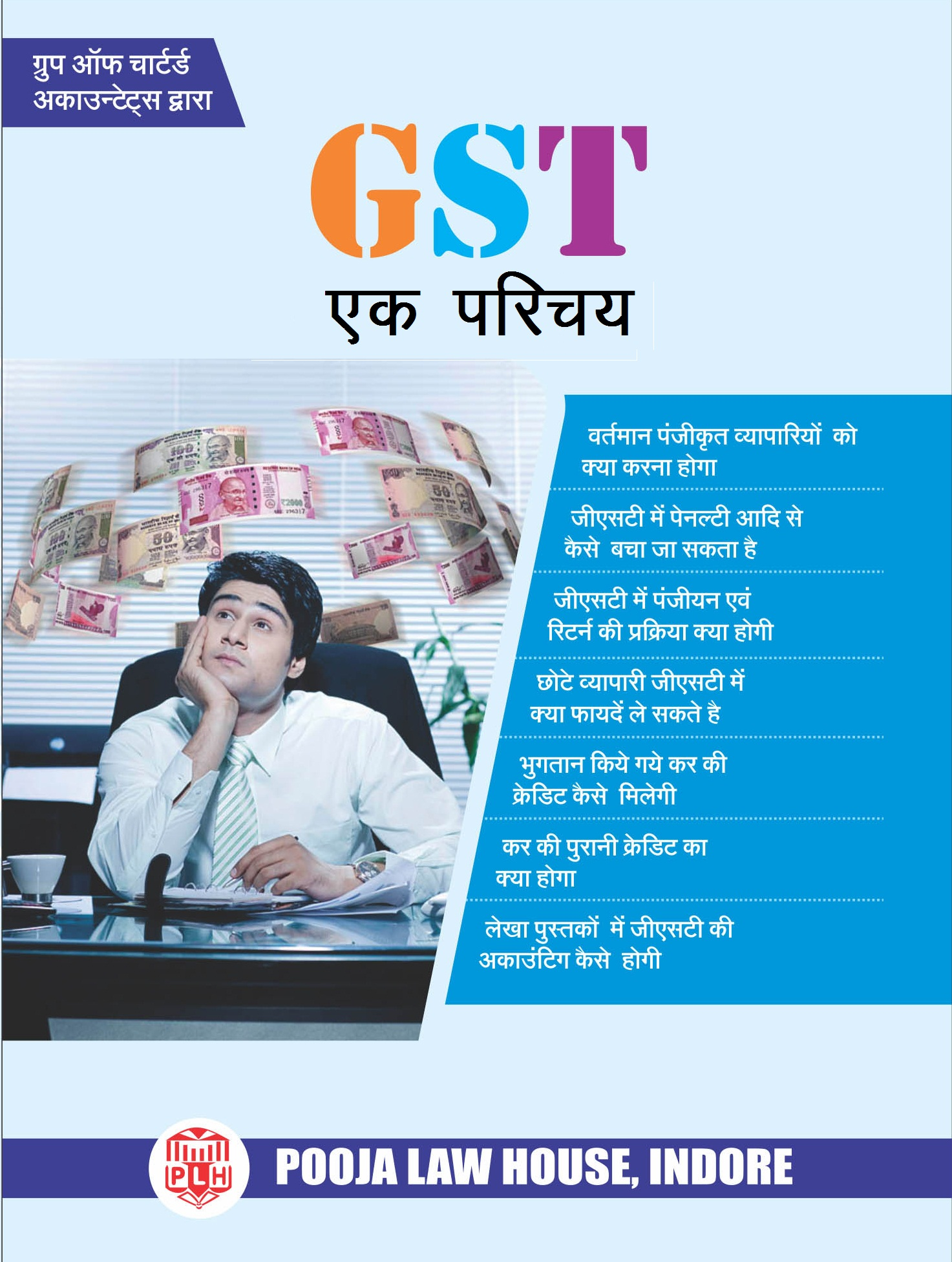 GST An Introduction - �क परिचय