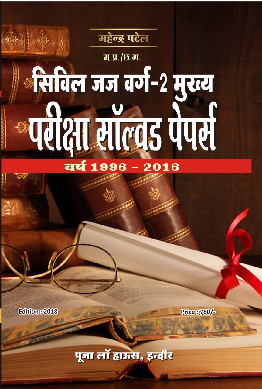 M.P./ C.G. CIVIL JUDGE CLASS-2 MAINS EXAM SOLVED PAPERS 1996-2016