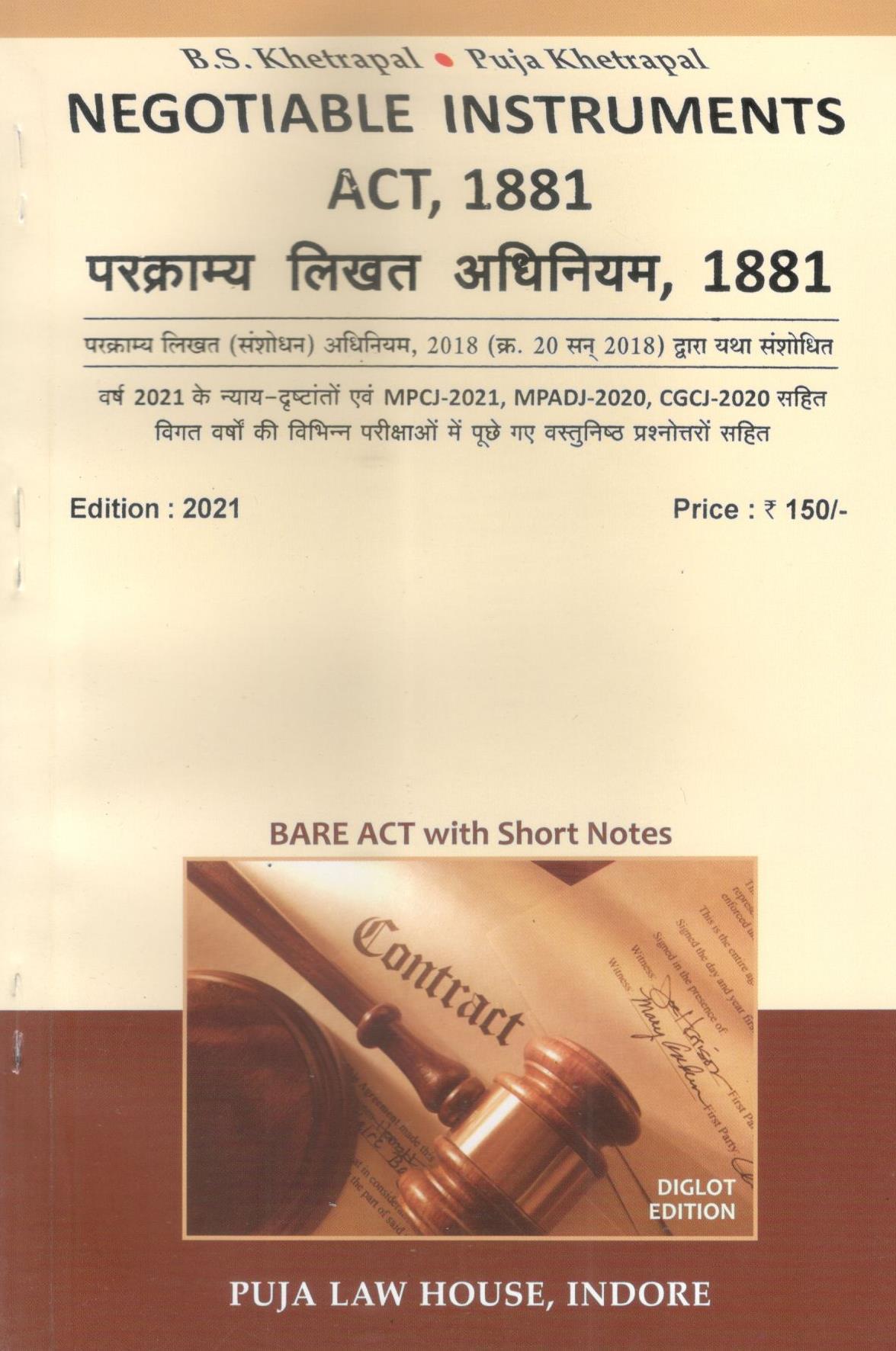 परक्राम्य लिखत अधिनियम, 1881 / Negotiable Instruments Act, 1881