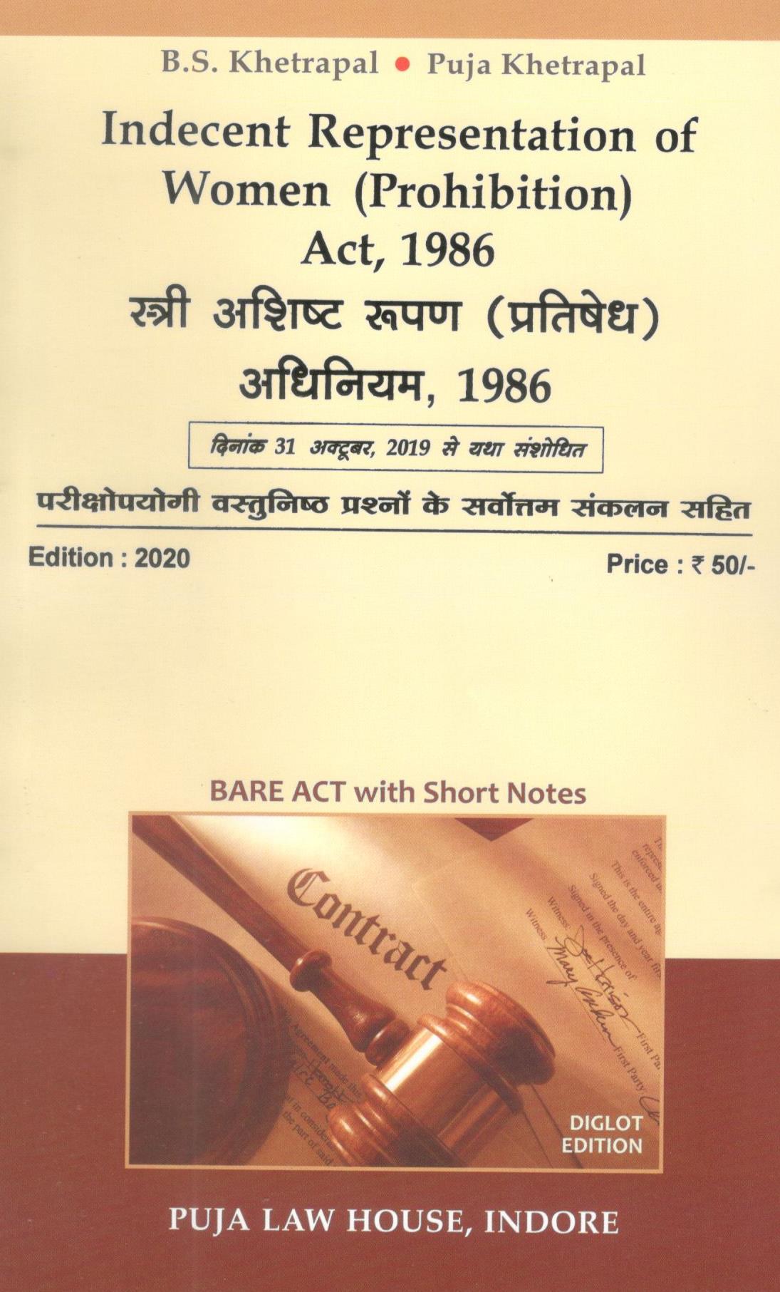स्त्री अशिष्ट रूपण (प्रतिषेध) अधिनियम, 1986 / Indecent Representation of Women (Prohibition) Act, 1986