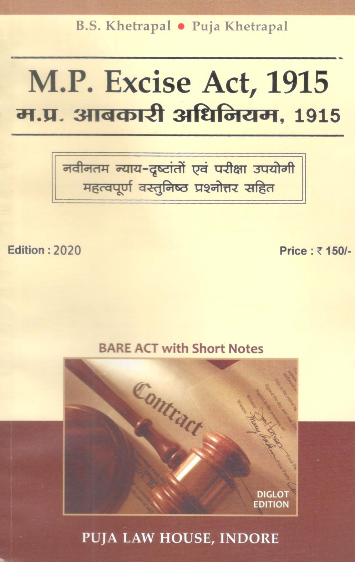 Buy मध�य प�रदेश आबकारी अधिनियम, 1915 / Madhya Pradesh Excise Act, 1915