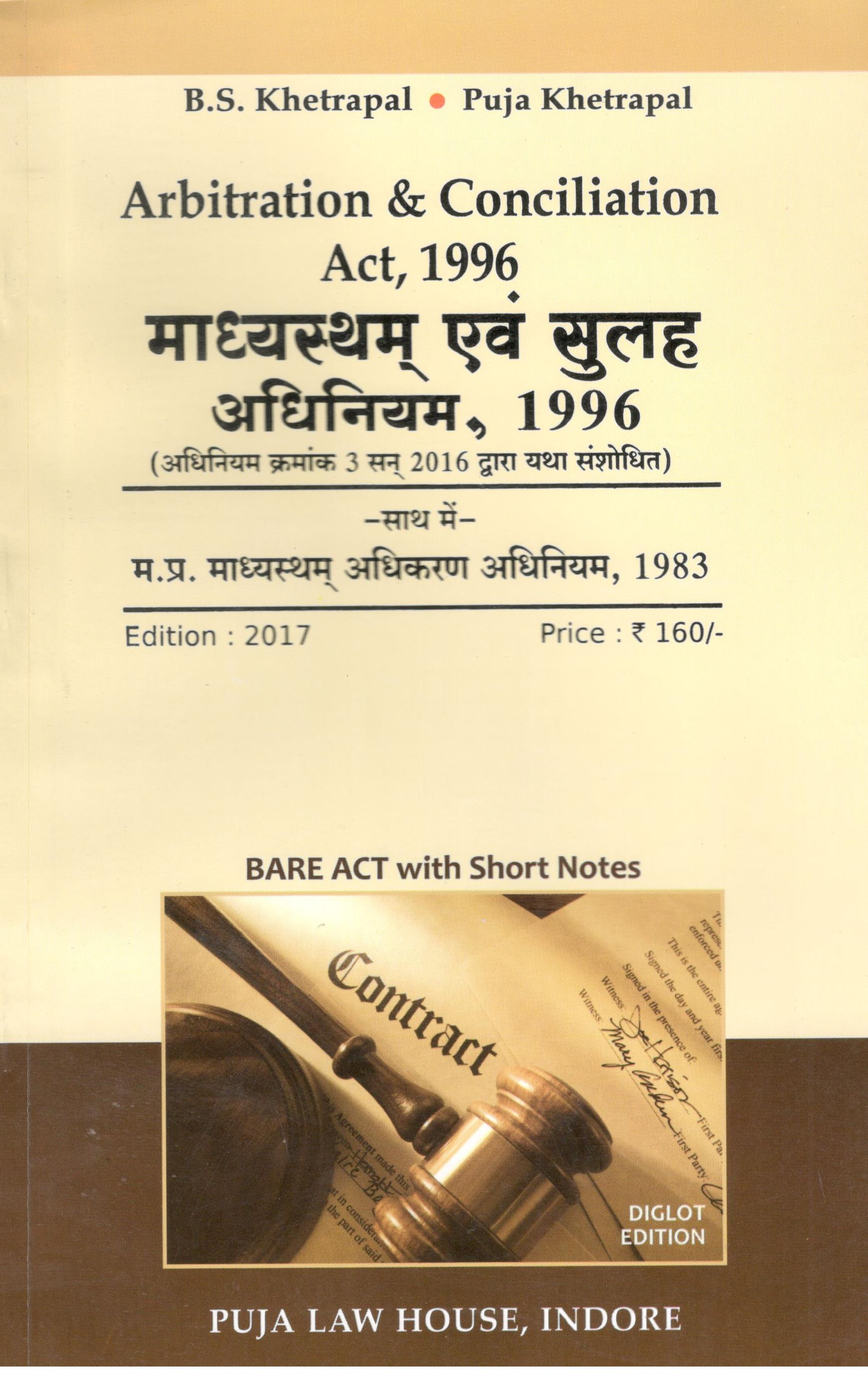 Buy मध�यस�थता और स�लह अधिनियम, 1996 / Arbitration & conciliation Act, 1996