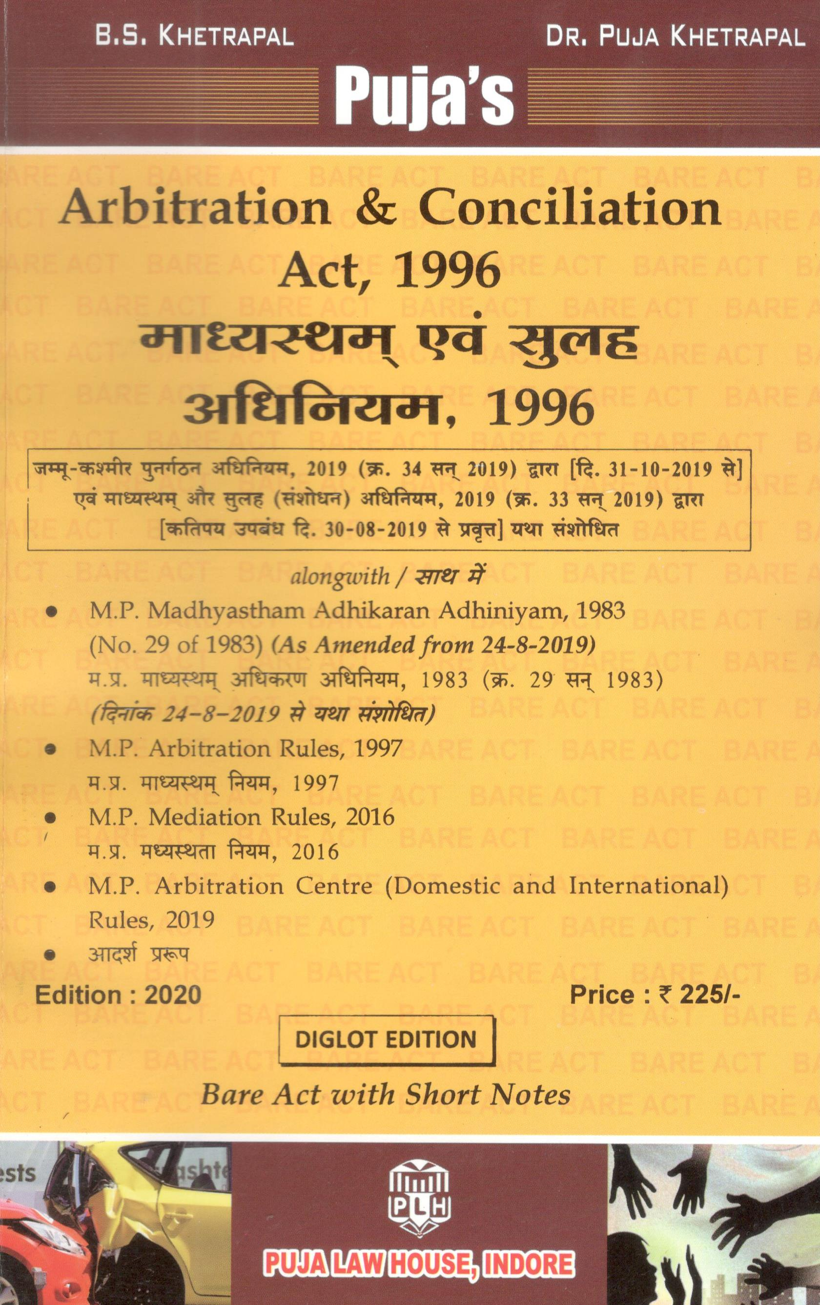 मध�यस�थता और स�लह  अधिनियम, 1996 / Arbitration & conciliation Act, 1996