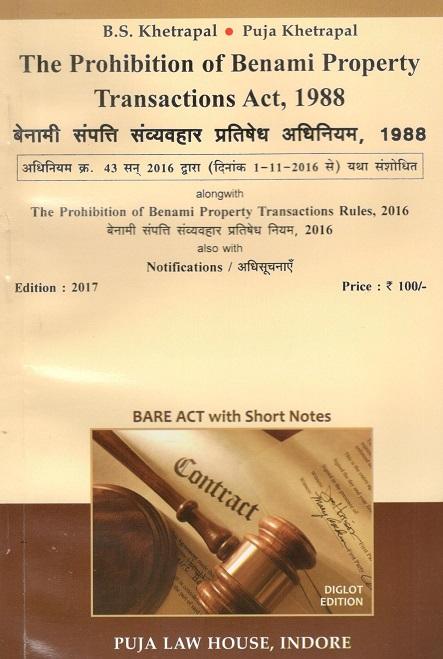 The Prohibition of Benami Property Transactions Act, 1988 (No. 45 of 1988) / बेनामी सम�पत�ती संव�यवहार प�रतिषेध अधिनियम, 1988