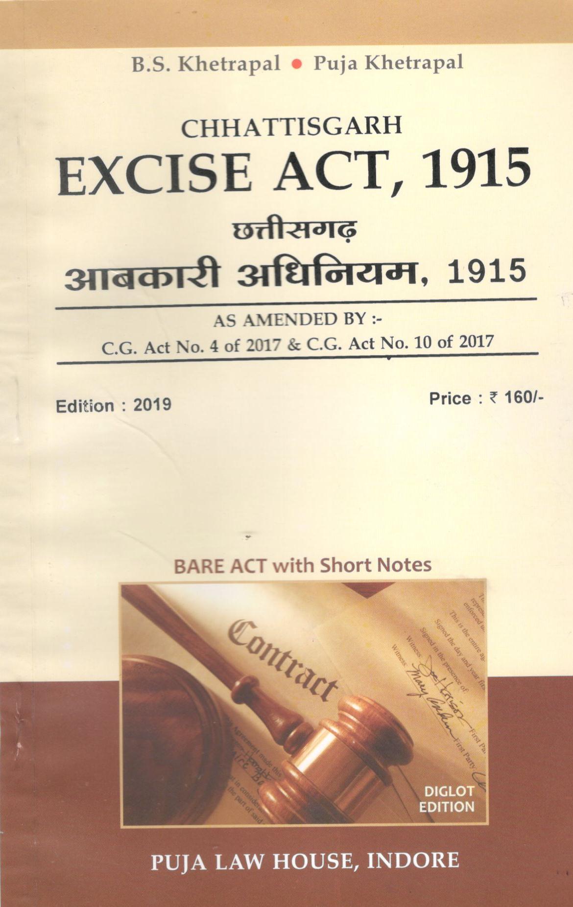 छत्तीसगढ़ आबकारी अधिनियम, 1915 / Chhattisgarh Excise Act, 1915