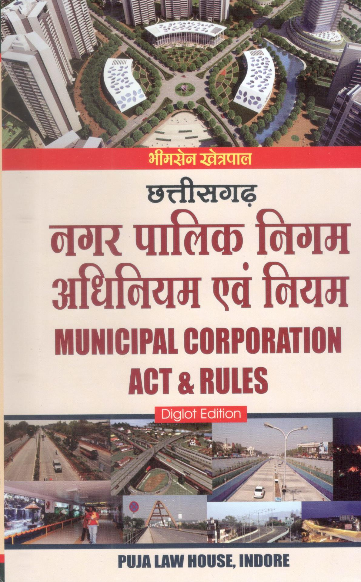 Buy छ. ग. नगर पालिक निगम अधिनियम �वं नियम / C.G. Municipal Corporation Act & Rules