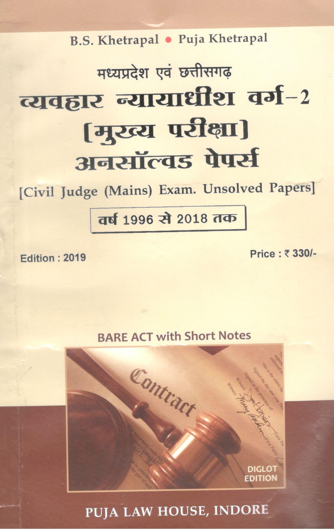 भीमसेन खेत्रपाल – मध्य प्रदेश/छत्तीसगढ़ व्यवहार न्यायाधीश (मुख्य) परीक्षा अनसॉल्वड पेपर्स / Madhya Pradesh/Chhattisgarh Civil Judge (Mains) Exams Unsolved Papers(1996-2016)