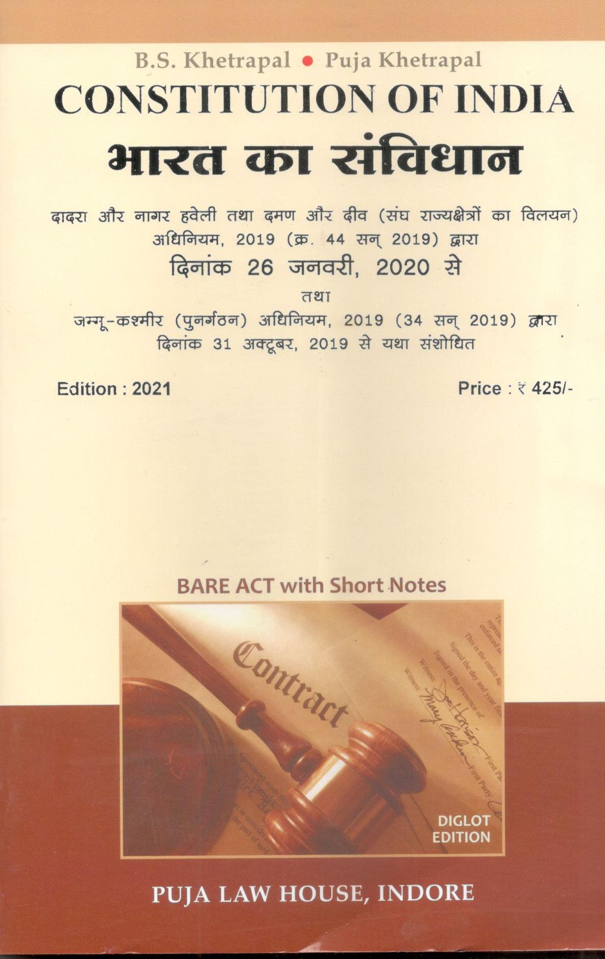 भारत का संविधान / Constitution of India