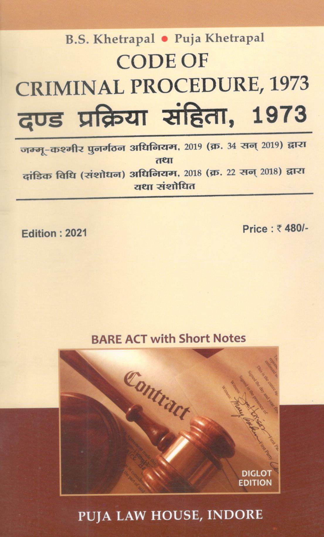 दंड प�रक�रिया संहिता, 1973 / Criminal Procedure Code, 1973