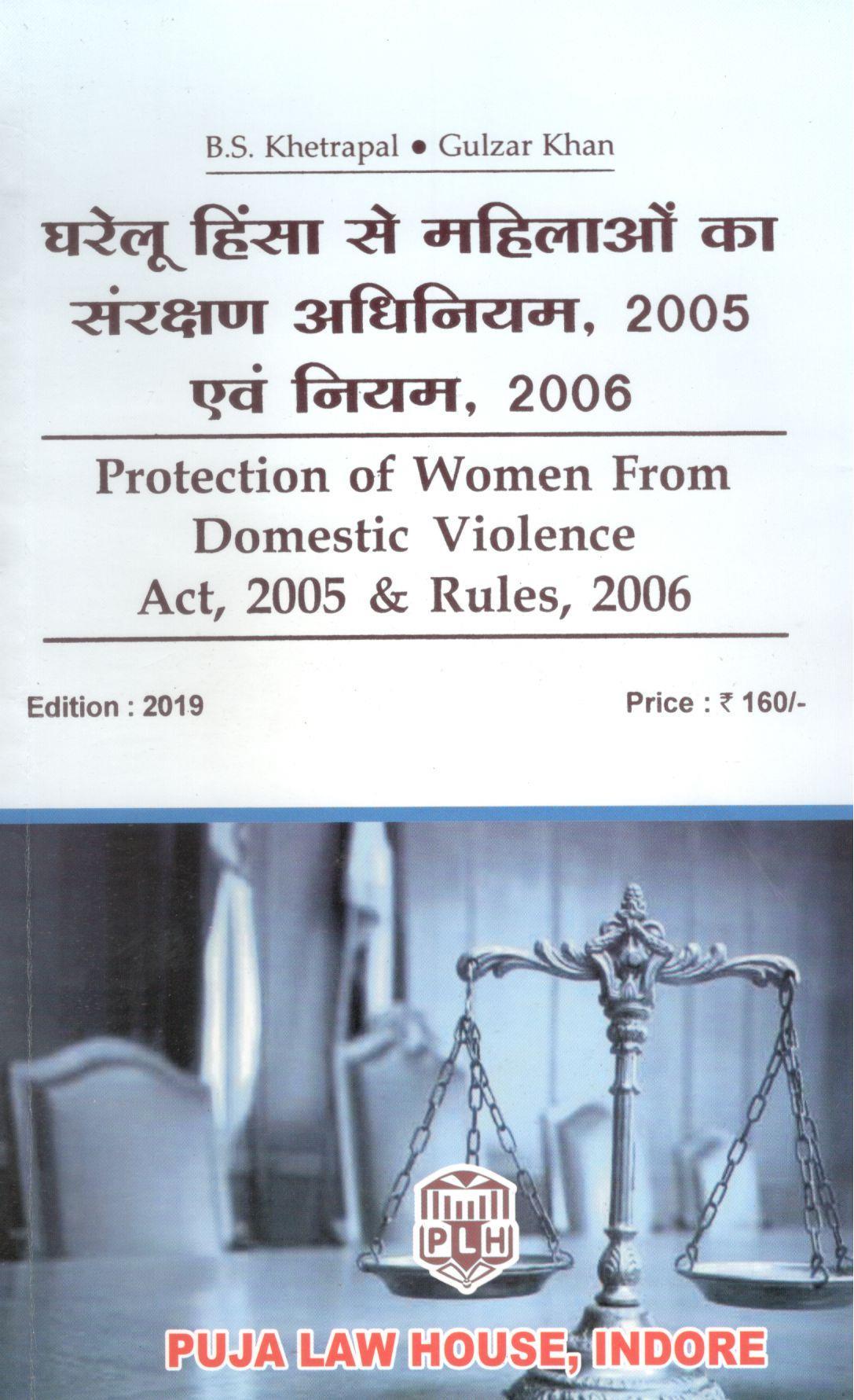 घरेलू हिंसा से महिलाओं का संरक्षण अधिनियम, 2005 और नियम / Protection of woman from Domestic Violence Act & Rules, 2005