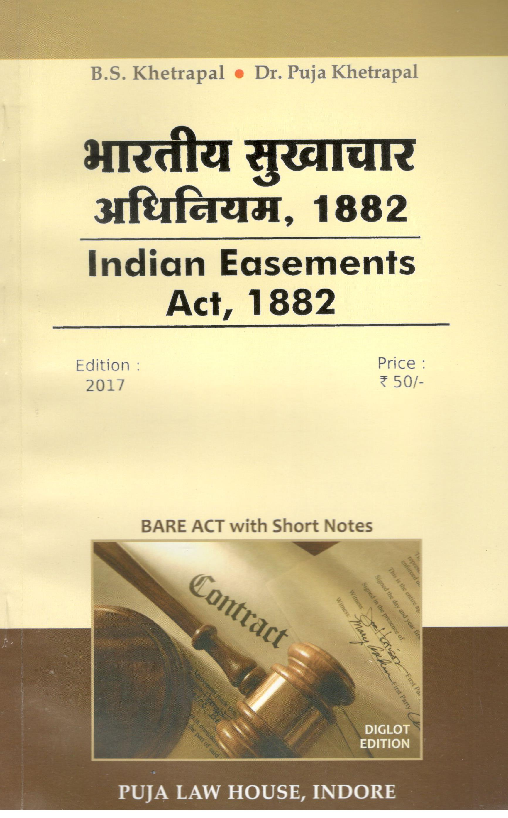 Buy भारतीय स�खाचार अधिनियम, 1882 / Indian Easements Act, 1882