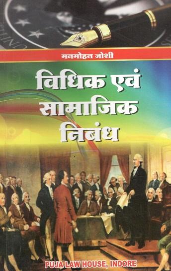 मन मोहन जोशी - विधिक एवं सामाजिक निबंध / Legal and Social Essays in Hindi