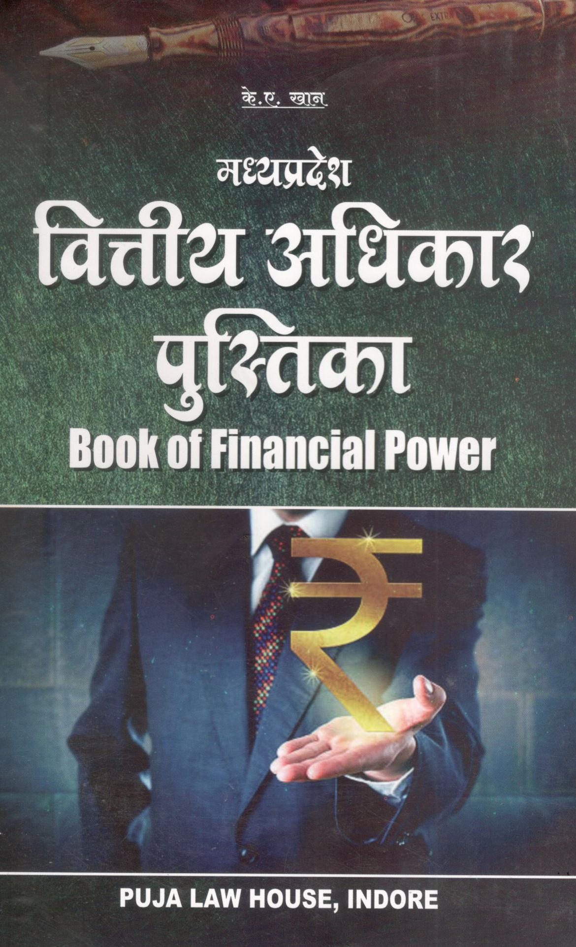 के.�. खान - मध�य प�रदेश वित�तीय अधिकार प�स�तिका / Book of Financial Power