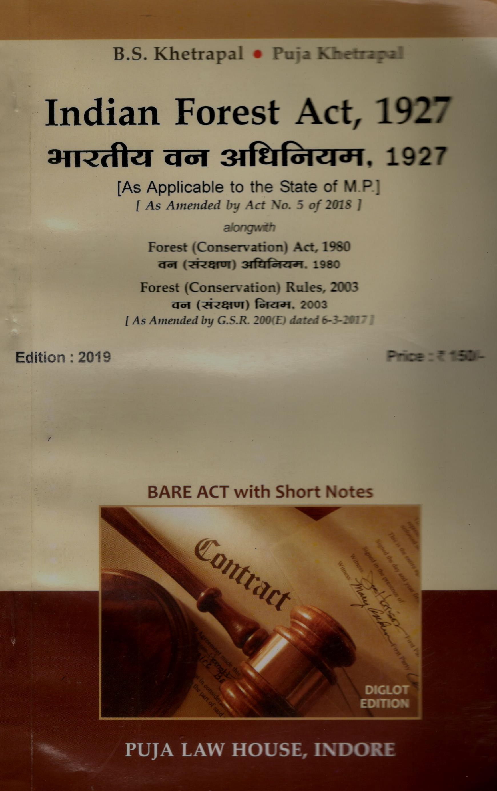 भारतीय वन अधिनियम, 1927 / Indian Forest Act, 1927