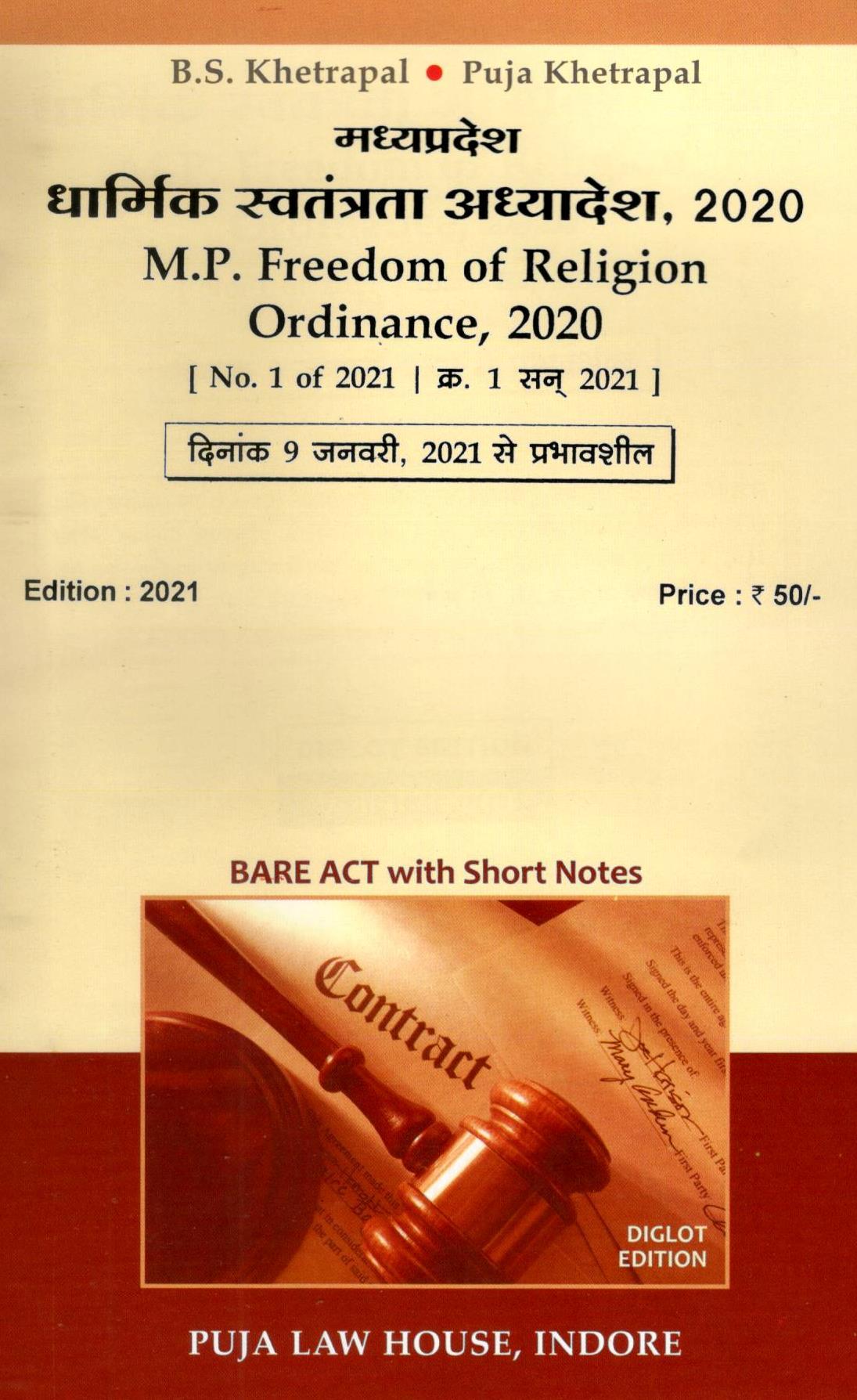 Madhya Pradesh Freedom of Religion Ordinance, 2020 / मध्य प्रदेश धार्मिक स्वतंत्रता अध्यादेश, 2020