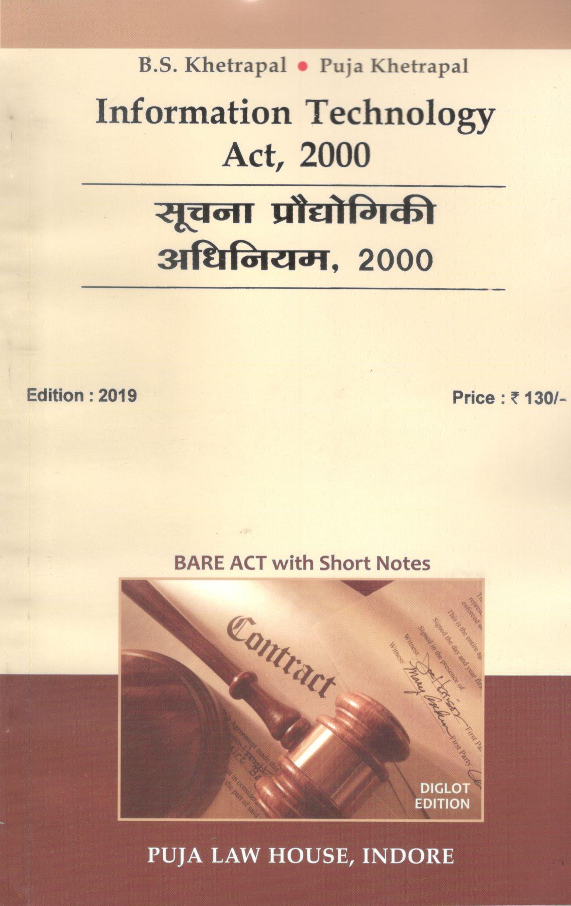 सूचना प्रौद्योगिकी अधिनियम, 2000 / Information Technology Act, 2000