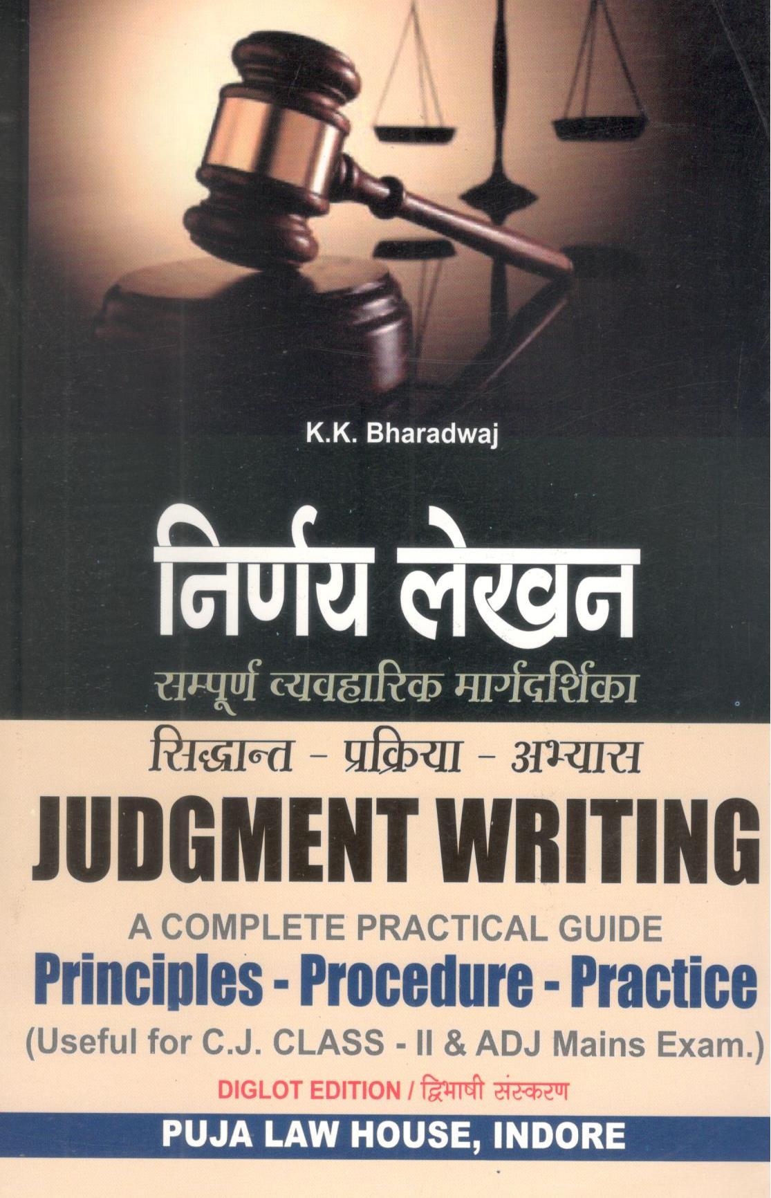 Judgment Writing - A Complete Practical Guide / निर�णय लेखन -संपूर�ण व�यवहारिक मार�गदर�शिका : सिद�धांत - प�रक�रिया - अभ�यास