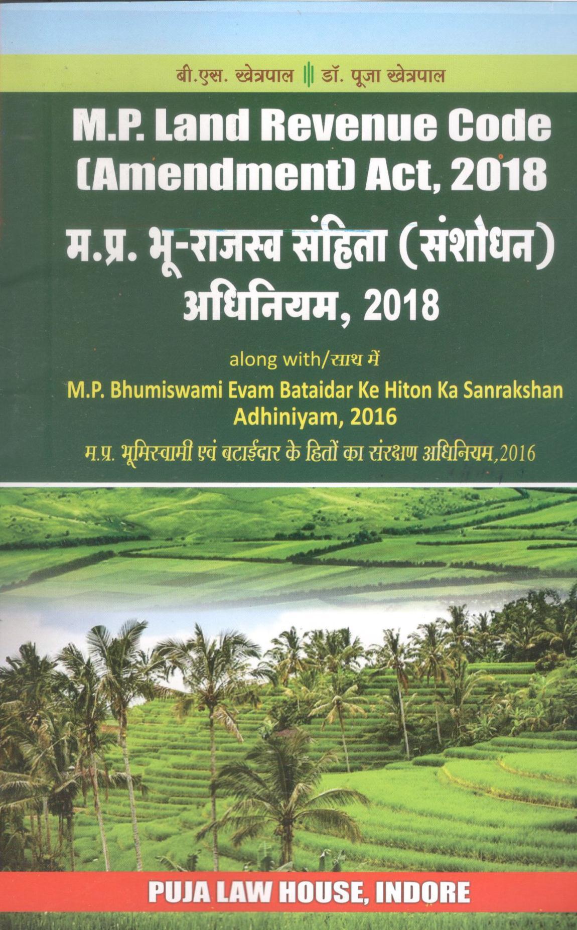 मध्य प्रदेश भूमि राजस्व संहिता (संशोधन)  अधिनियम, 2018 / Madhya Pradesh Land revenue Code (amendment) Act, 2018