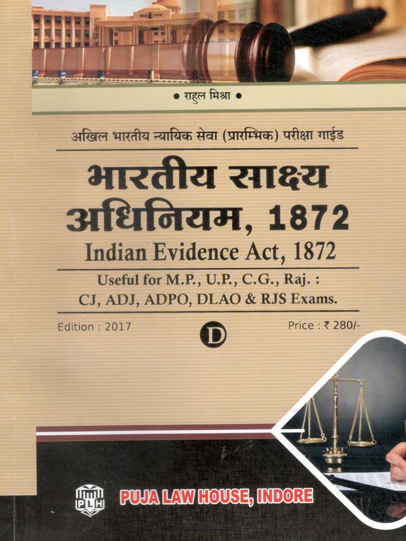 Buy राह�ल मिश�रा - भारतीय साक�ष�य अधिनियम (अखिल भारतीय न�यायिक सेवा  (प�रारंभिक) परीक�षा गाइड) / Indian Evidence Act (All India Judicial Services (Preliminary) Exam Guide)