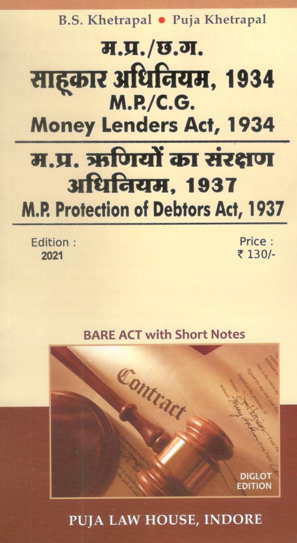 मध्य प्रदेश साहूकार अधिनियम,1934 एवं मध्य प्रदेश ऋणीयों का संरक्षण अधिनियम, 1937 / Madhya Pradesh Money Lenders Act, 1934 & Madhya Pradesh Protection of Debtors Act, 1937
