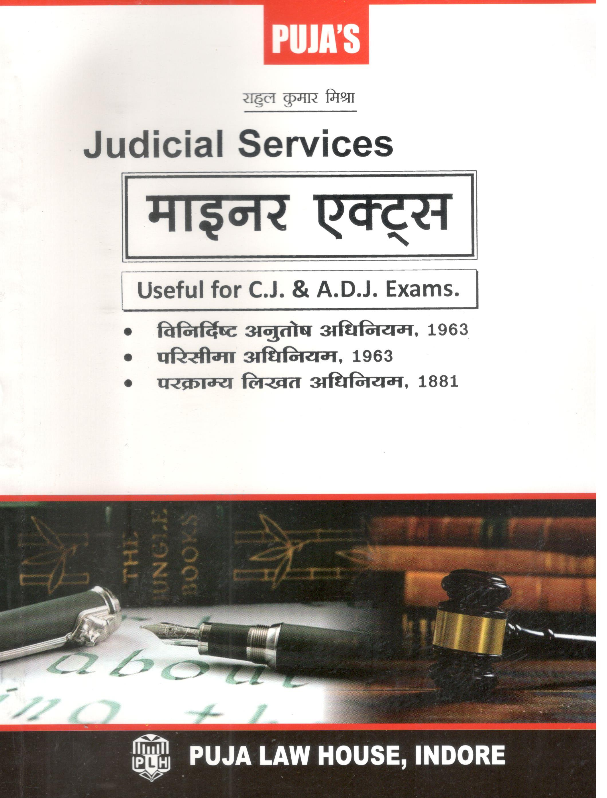 Buy राह�ल मिश�रा - Judicial Services - Minor Acts परिसीमा अधिनियम, 1963, विनिर�दिष�ट अन�तोष अधिनियम, 1963 और परक�राम�य लिखत अधिनियम, 1881 / Limitation Act, 1963, Specific Relief Act, 1963 and Negotiable Instrument Act, 1881