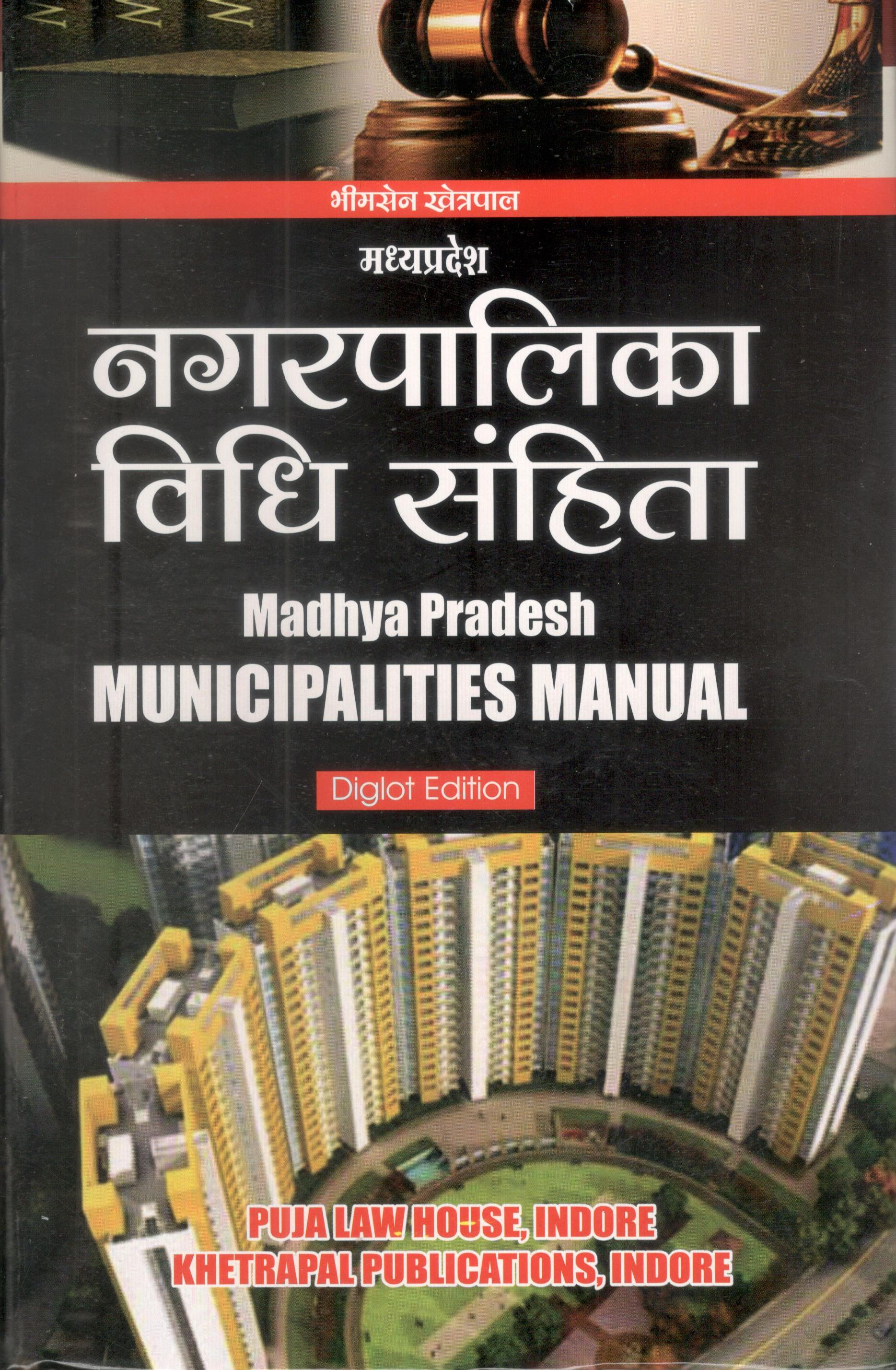 भीमसेन खेत�रपाल - मध�य प�रदेश नगर पालिका विधि संहिता / M.P. Muncipalities Manual