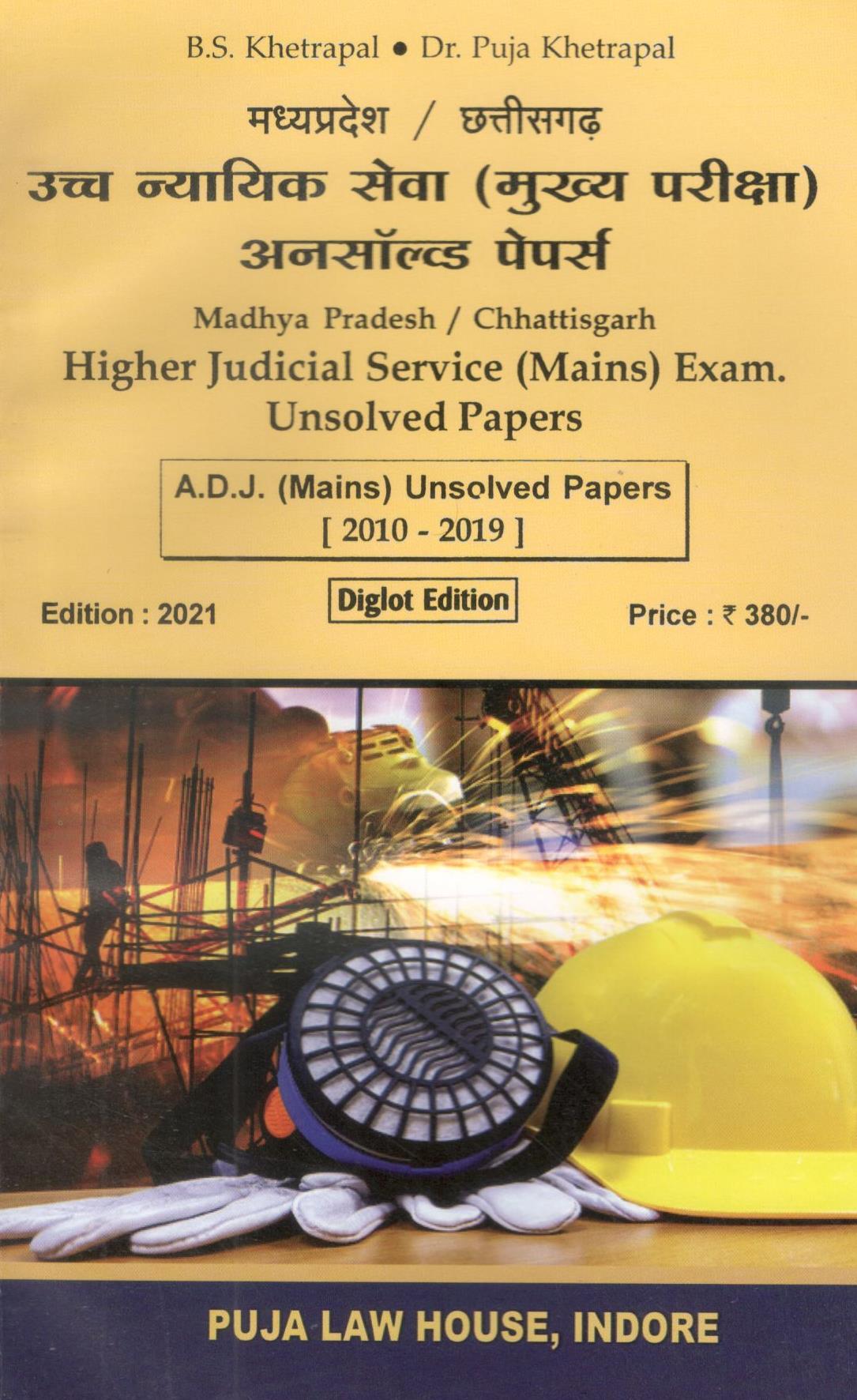 म.प्र./छ.ग. उच्च न्यायिक सेवा (मुख्य परीक्षा) अनसॉल्व्ड पेपर्स - Madhya Pradesh / Chhattisgarh Higher Judicial Service (Mains) Exam. Unsolved Papers (2010-2019)