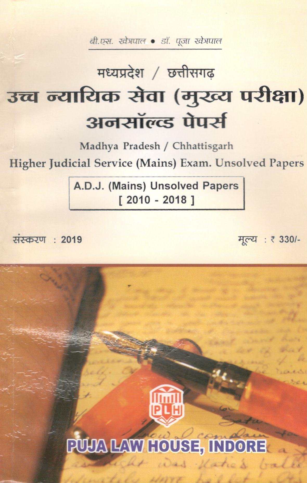 म.प्र./छ.ग. उच्च न्यायिक सेवा (मुख्य परीक्षा) अनसॉल्व्ड पेपर्स / M.P./C.G. A.D.J. (Mains) Unsolved Papers (2010-2018)