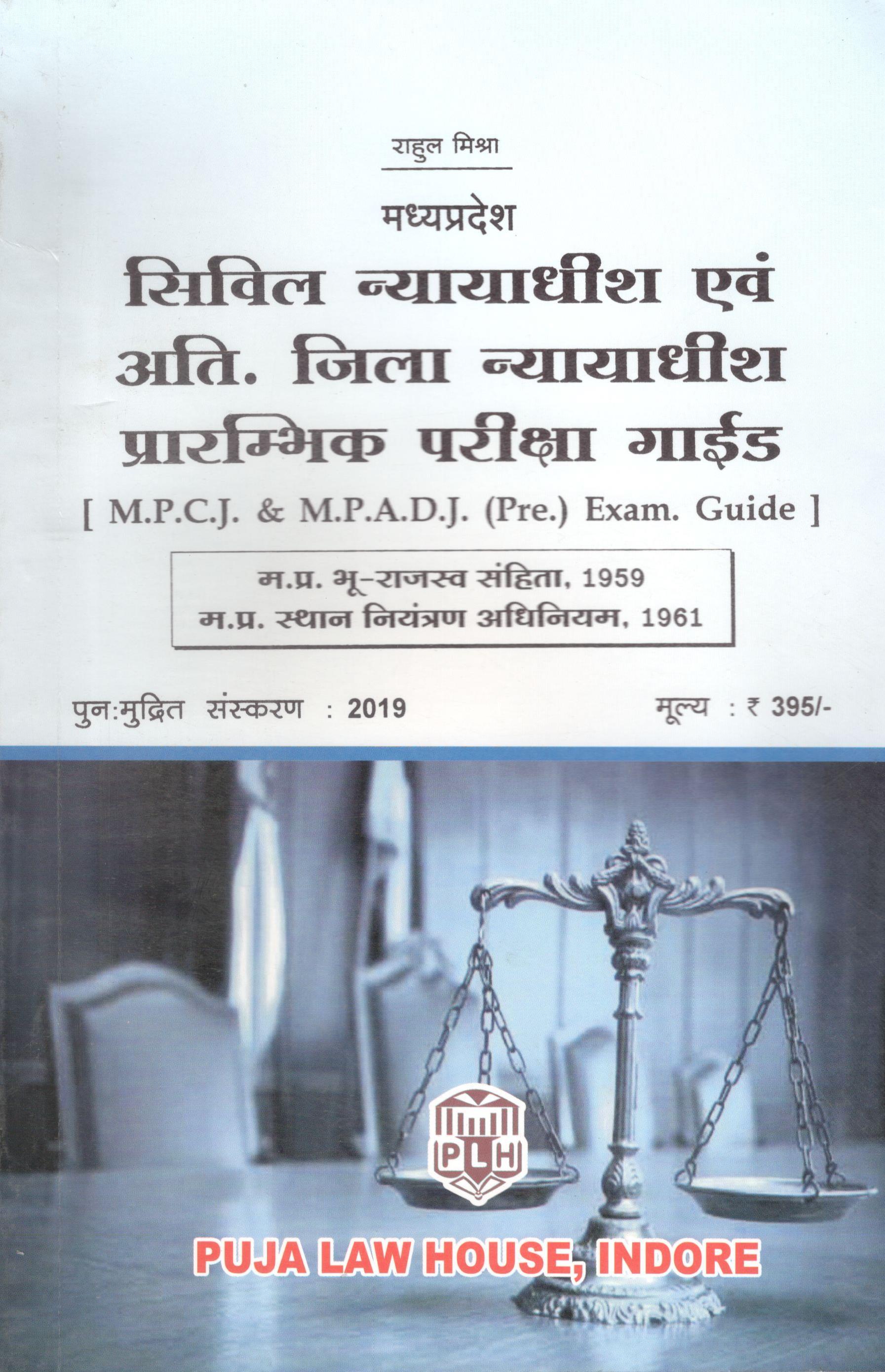 राहुल मिश्रा - माइनर एक्ट्स (भू-राजस्व संहिता, 1959  एवं स्थान नियंत्रण अधिनियम, 1961) / Minor Acts (Land Revenue Code, 1959 and  Accommodation Control Act, 1961)
