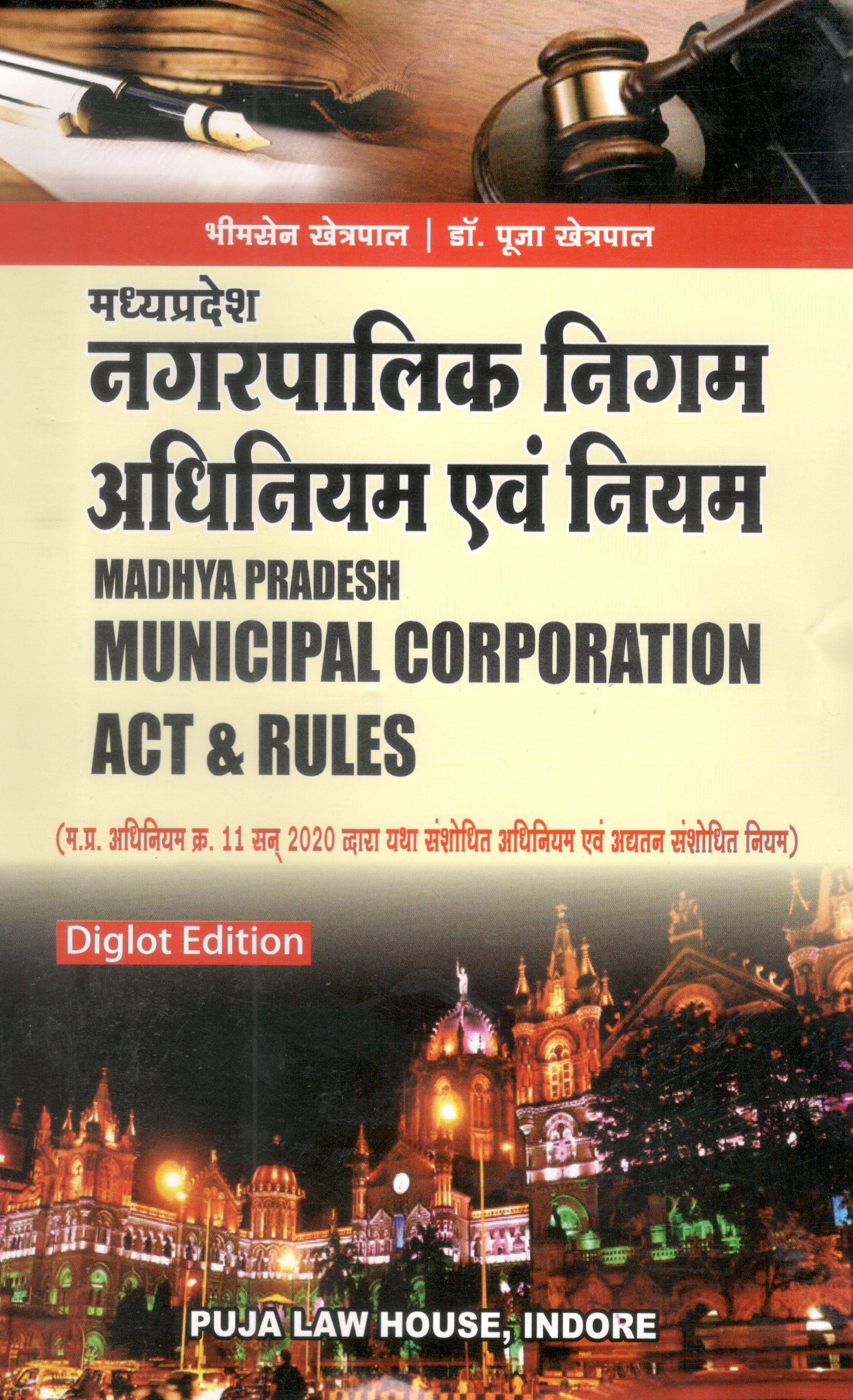 बी.एस. खेत्रपाल | डॉ पूजा खेत्रपाल - मध्य प्रदेश नगर पालिका निगम अधिनियम एवं नियम / Madhya Pradesh Municipal Corporation Act & Rules