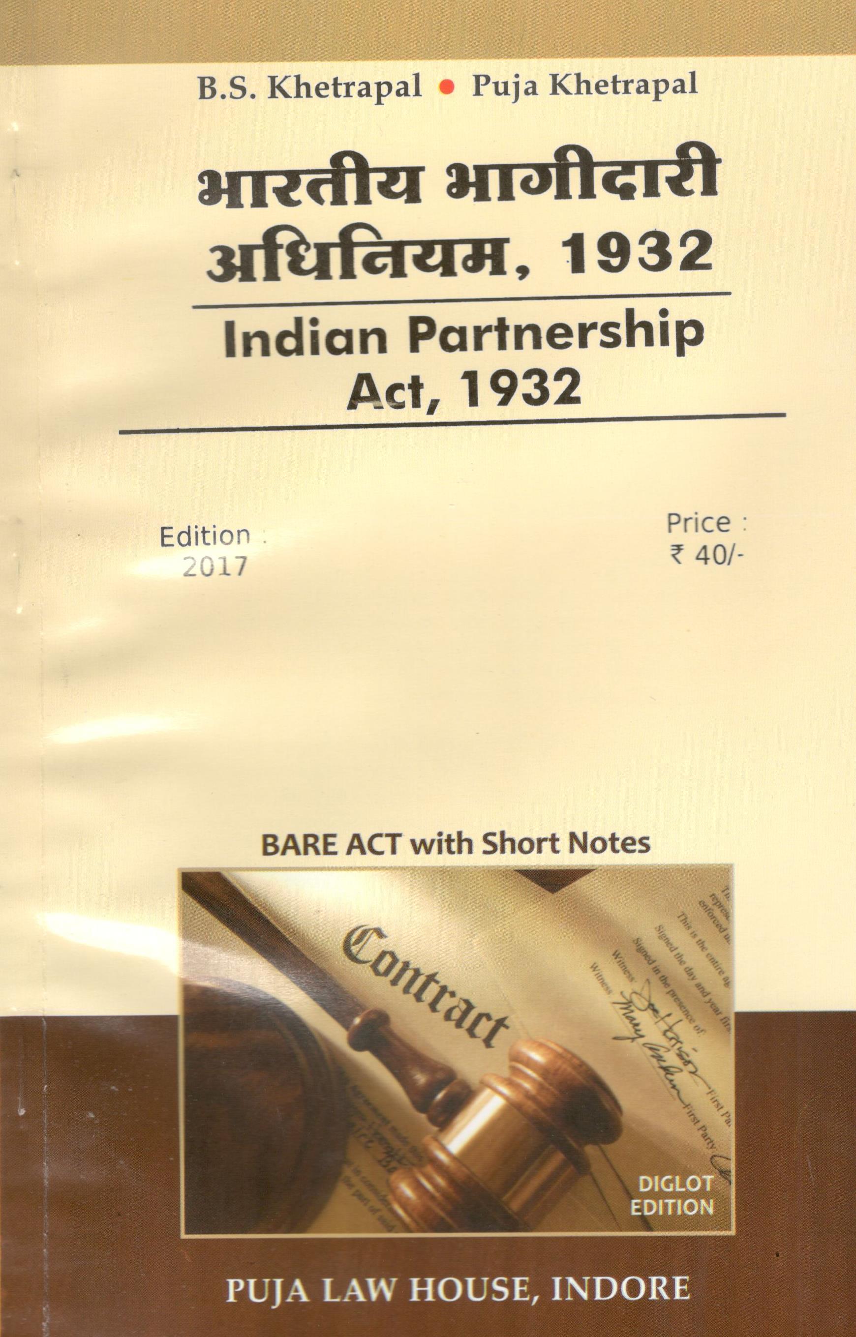 Buy भारतीय भागीदारी अधिनियम, 1932 / Indian Partnership Act, 1932