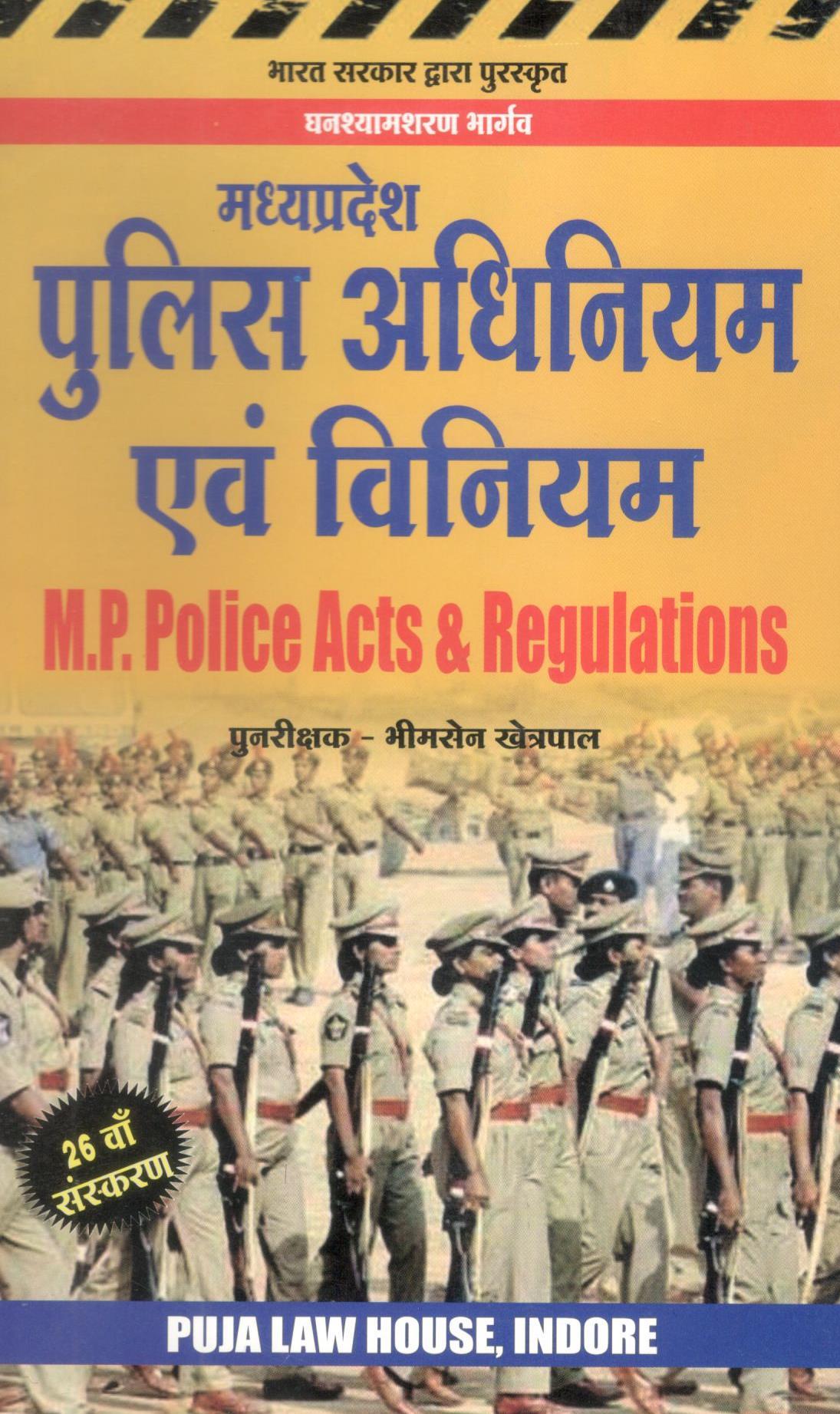 घनश्यामशरण भार्गव - मध्य प्रदेश पुलिस अधिनियम एवं विनियम / Madhya Pradesh Police Acts & Regulations